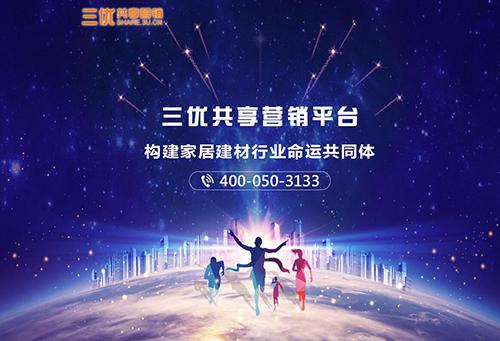 天津建材网与三优共享营销平台正式共享互通